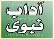 درس بیستم : «آداب خواستگاری و ازدواج در اسلام»