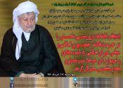 امام جمعه پاوه حوادث تروریستی تهران را به شدت محکوم کردند.