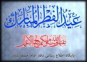 عید سعید فطر بر همه مسلمانان جهان مبارک باد