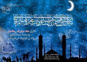 حلول ماه مبارک رمضان، گرامی باد