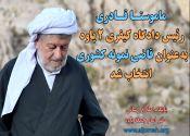 ماموستا قادری، بعنوان قاضی نمونه کشوری انتخاب شد