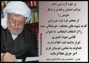 ماموستا قادری با صدور پیامی از اظهار محبت عموم مسئولان و مردم شریف منطقه تقدیر کردند