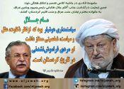 ماموستا قادری: مام جلال در تاریخ کردستان فراموش نشدنی است