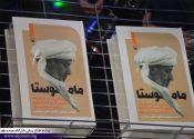 کتاب  ماموستا  خاطرات حاج ماموستا قادری رونمایی شد / گزارش تصویری