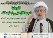 گزارش خطبههای نماز جمعه ۲۳ بهمن ماه پاوه