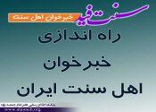 خبرخوان اهل سنت ایران افتتاح شد.